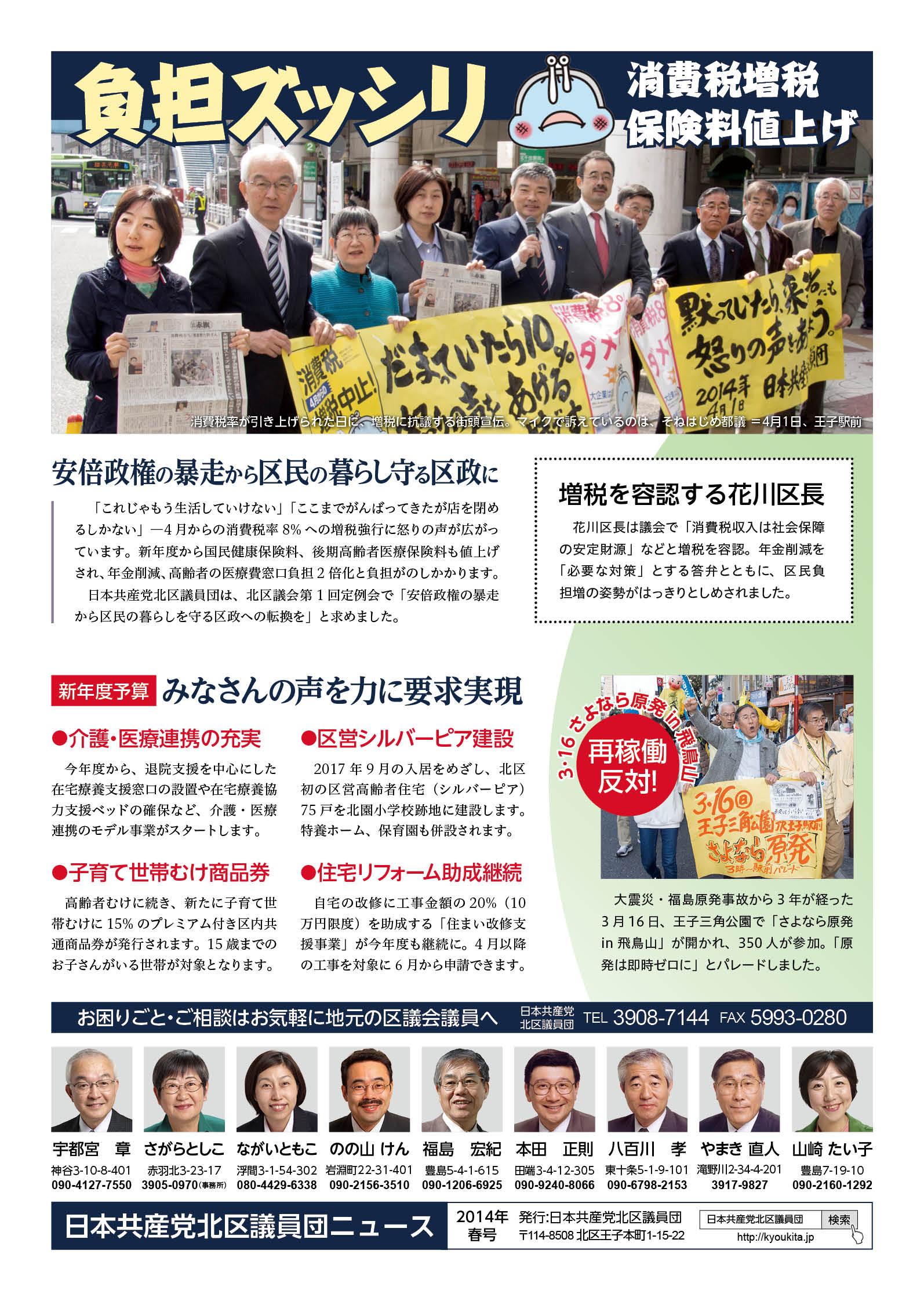 dan-news-2014-01