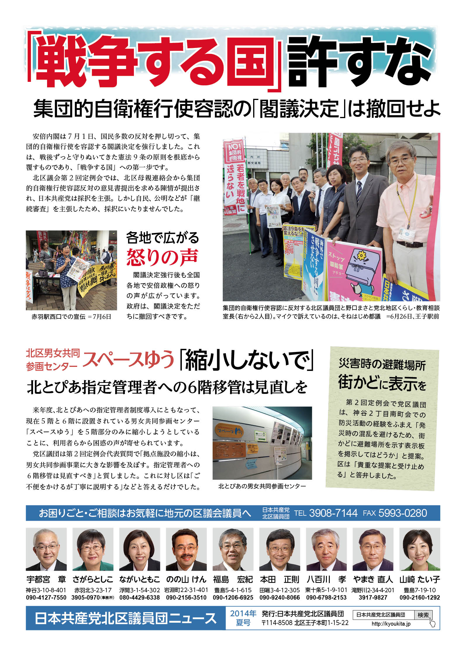 dan-news-2014-02