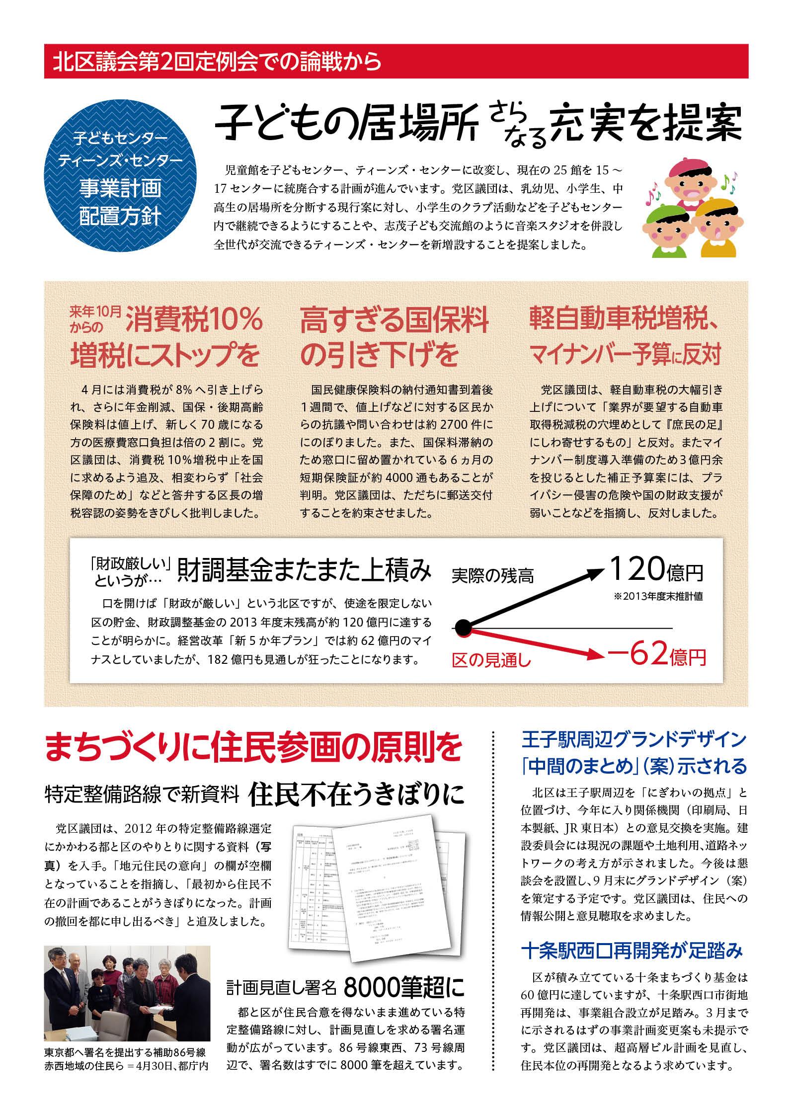 dan-news-2014-022