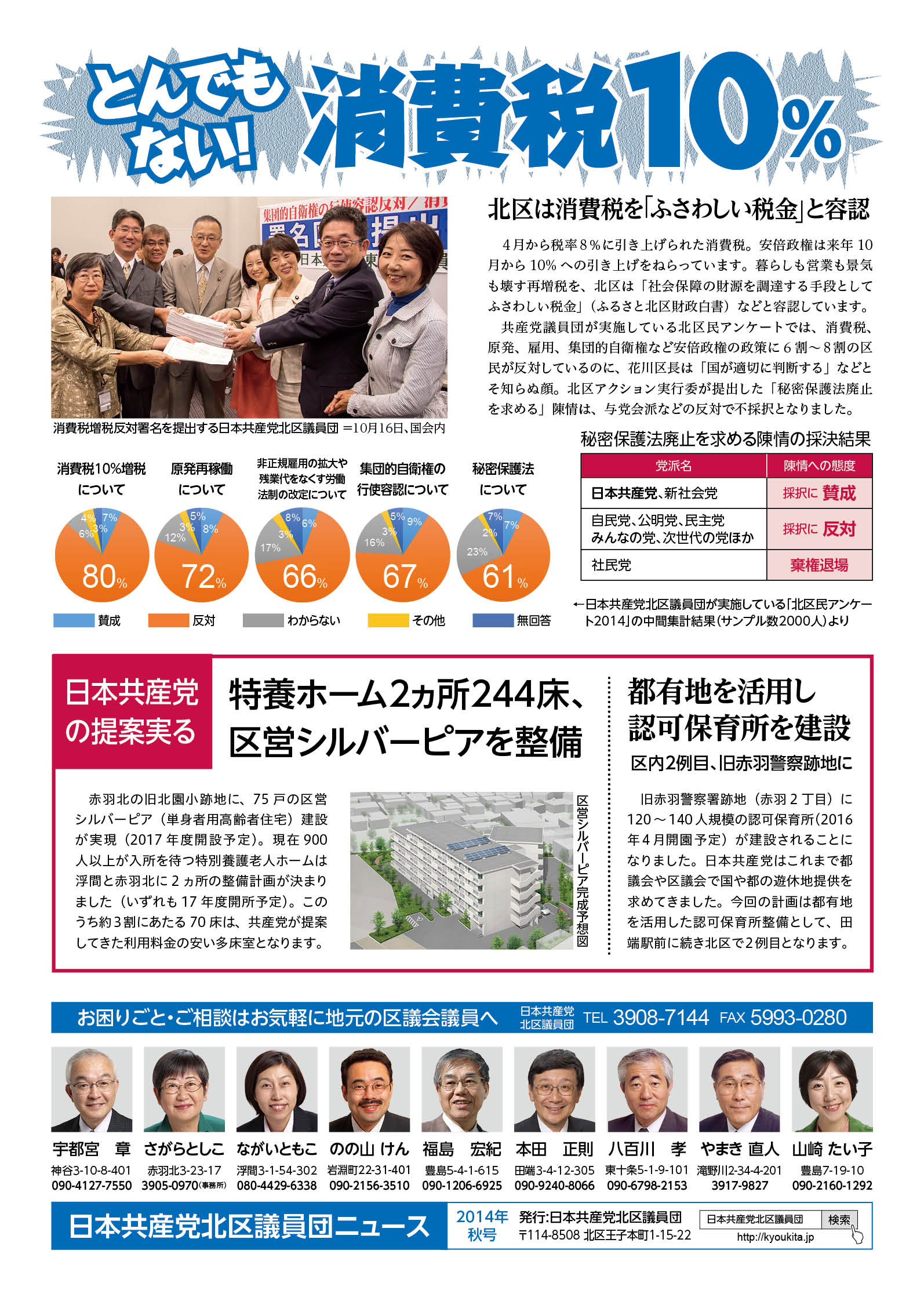 dan-news-2014-03