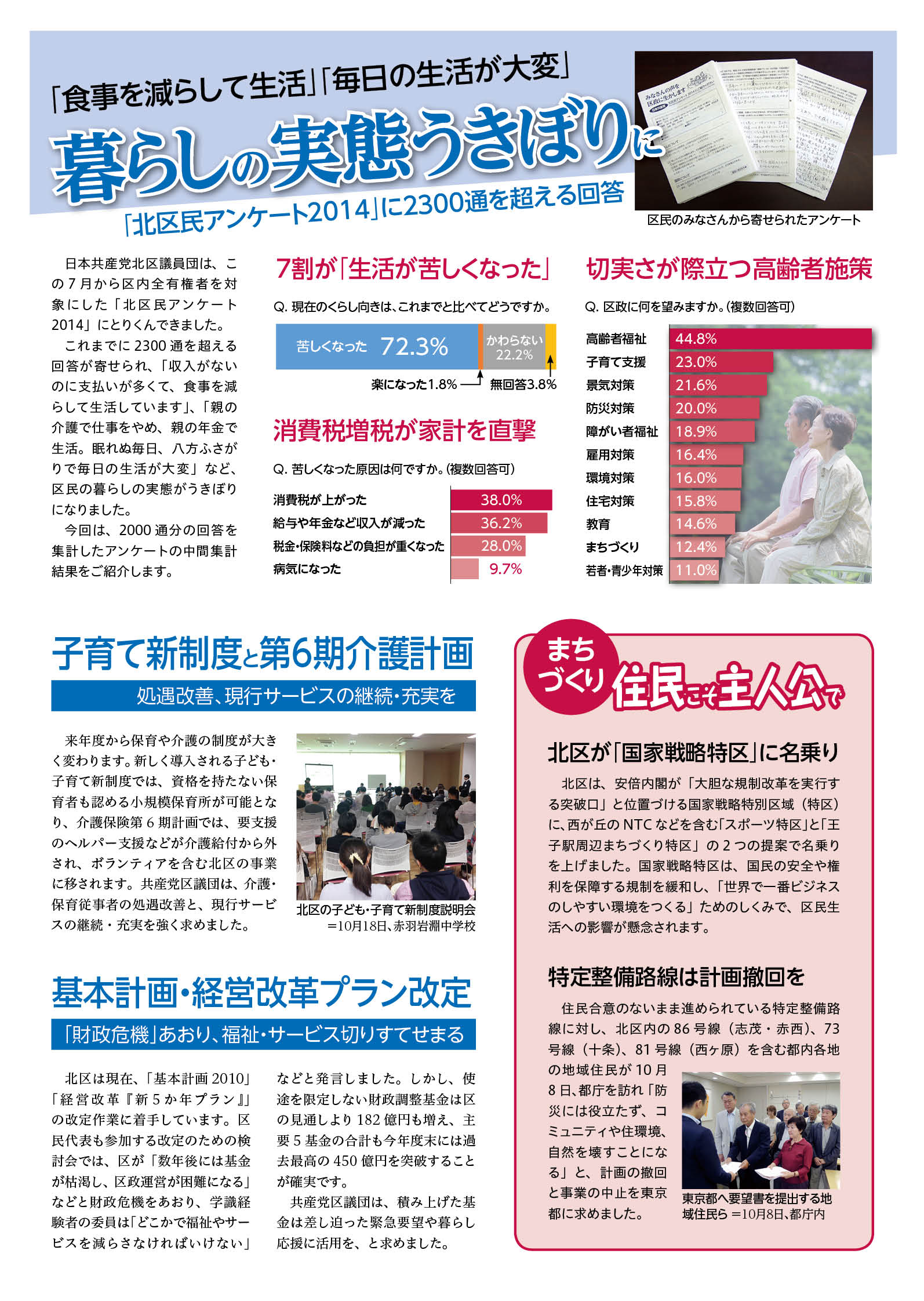 dan-news-2014-03_02