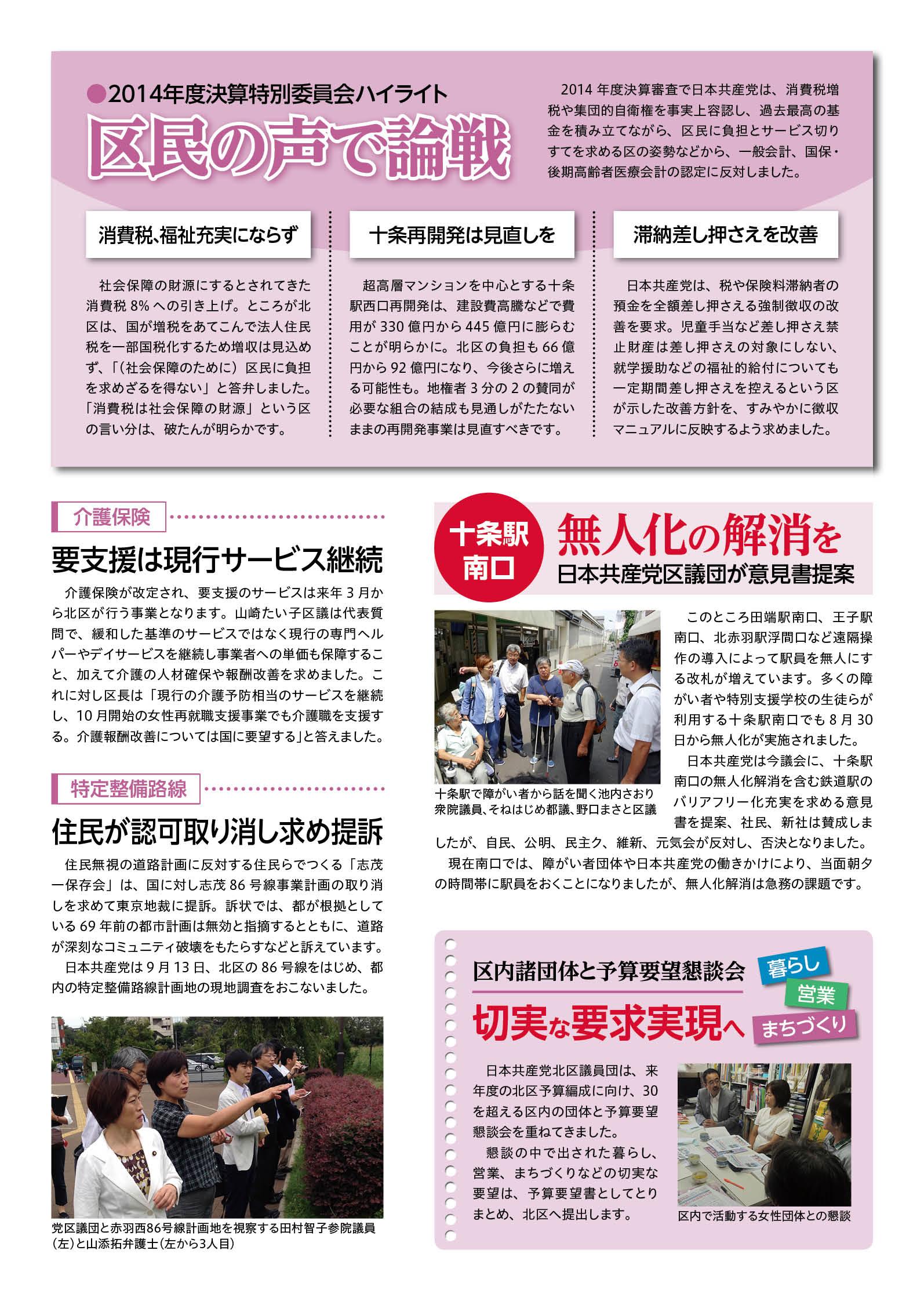 dan-news-2015-03-02