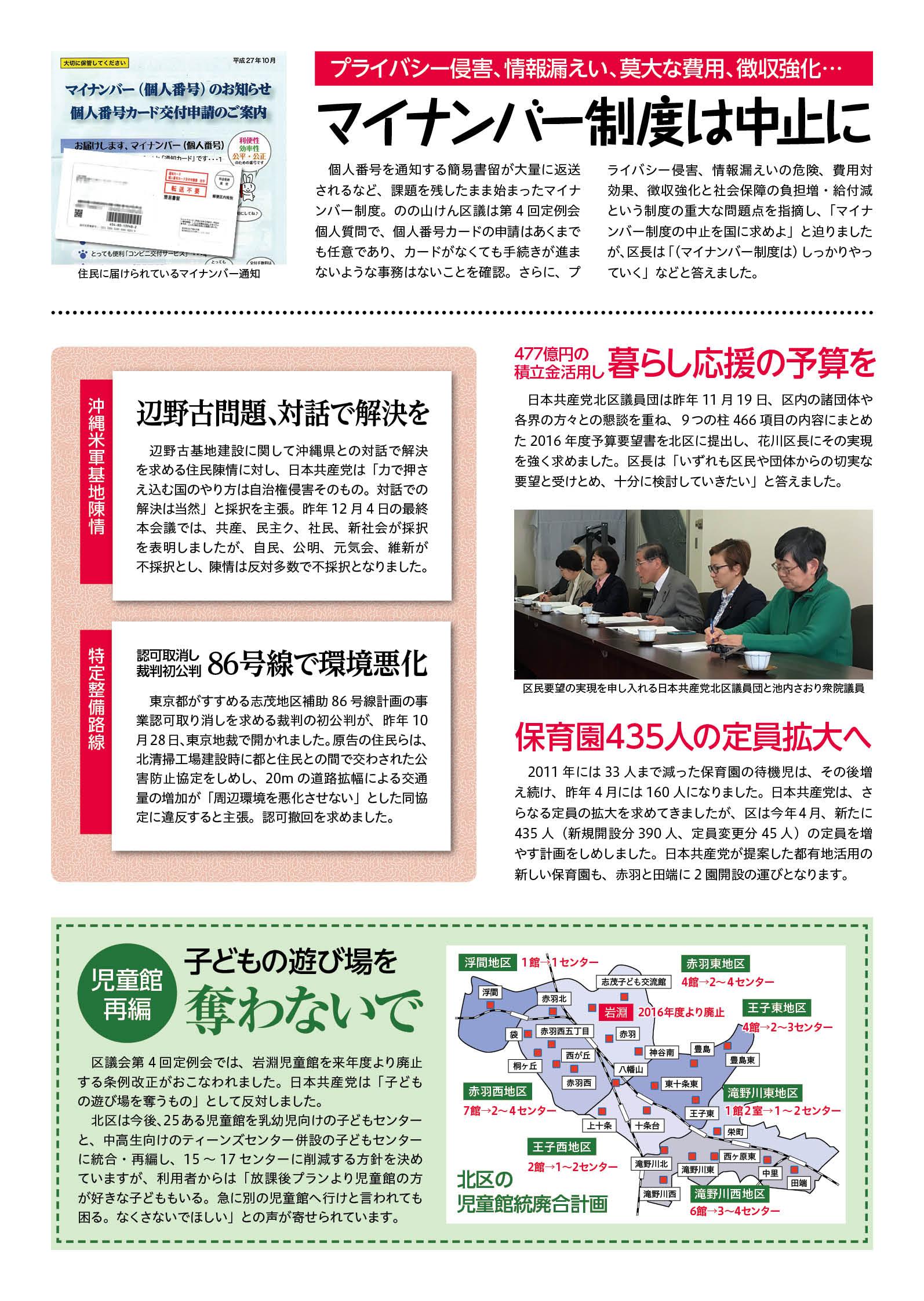 dan-news-2015-04_02